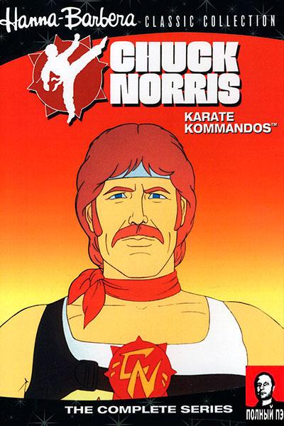 Чак Норрис: Карате Коммандос (1986) Гоблин онлайн