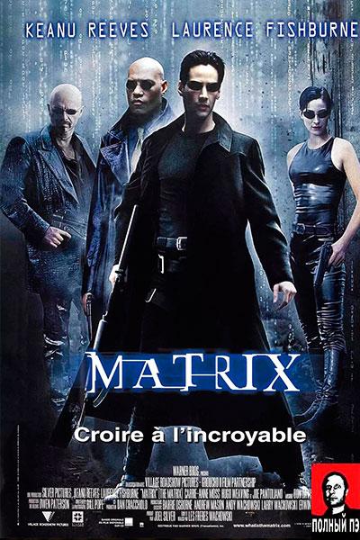 Матрица (1999) Гоблин онлайн